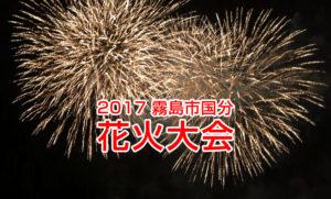 国分花火大会2017