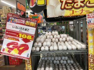 たまご99円