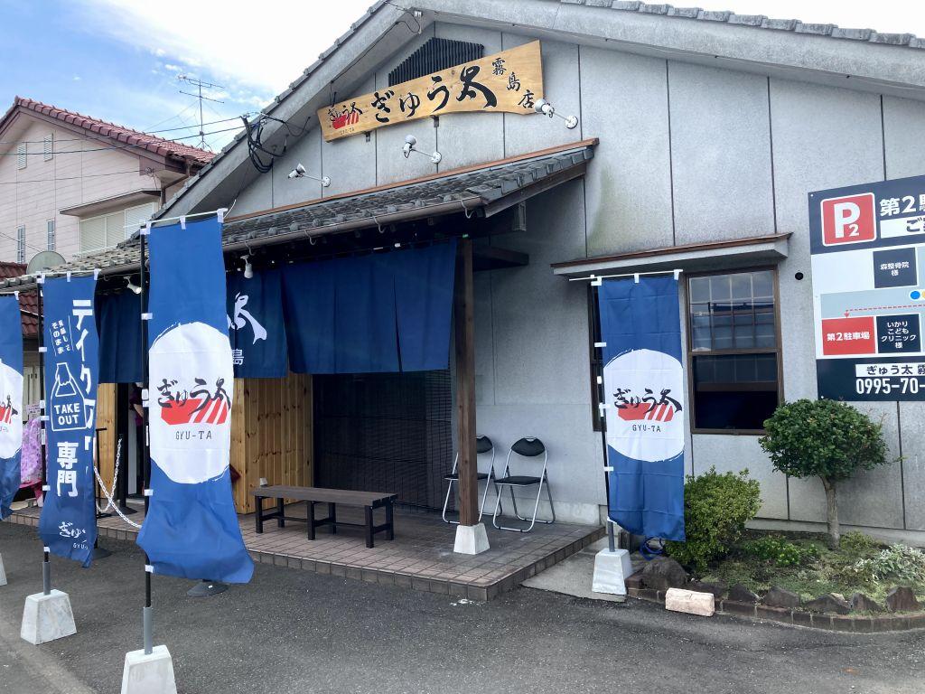 ぎゅう太 霧島店
