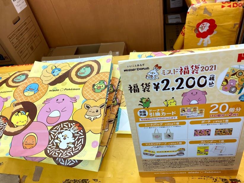 福袋2000円