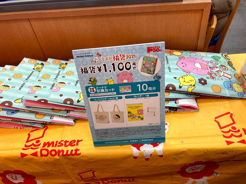 福袋1000円