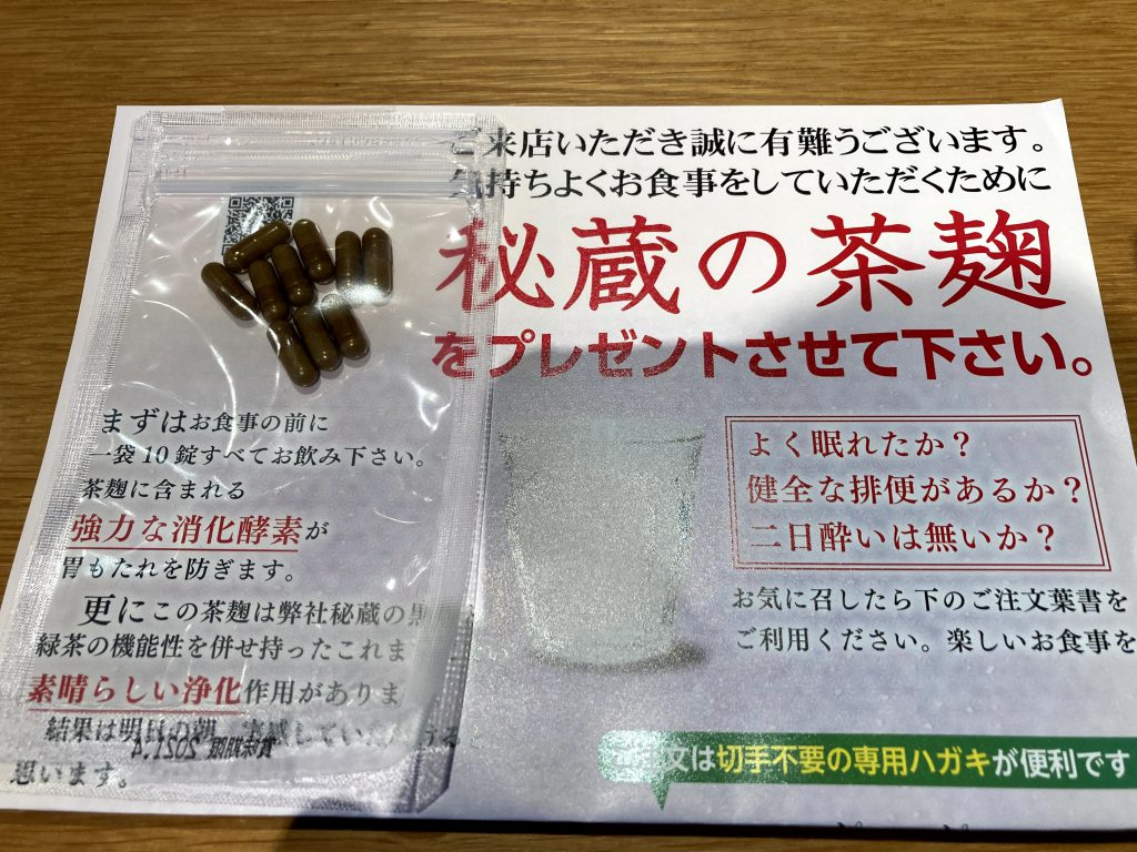 茶麴サプリ