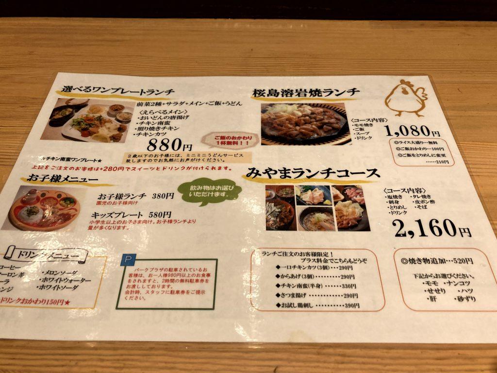 鶏料理みやま本舗メニュー