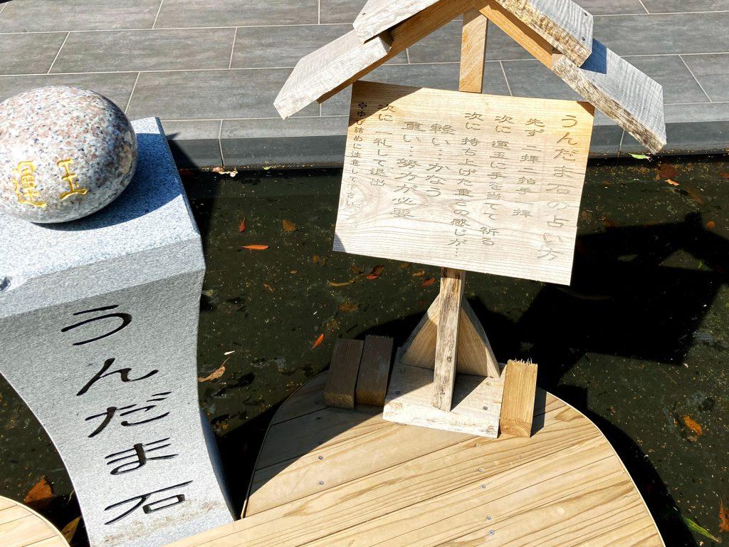 神徳稲荷神社 うんだま石