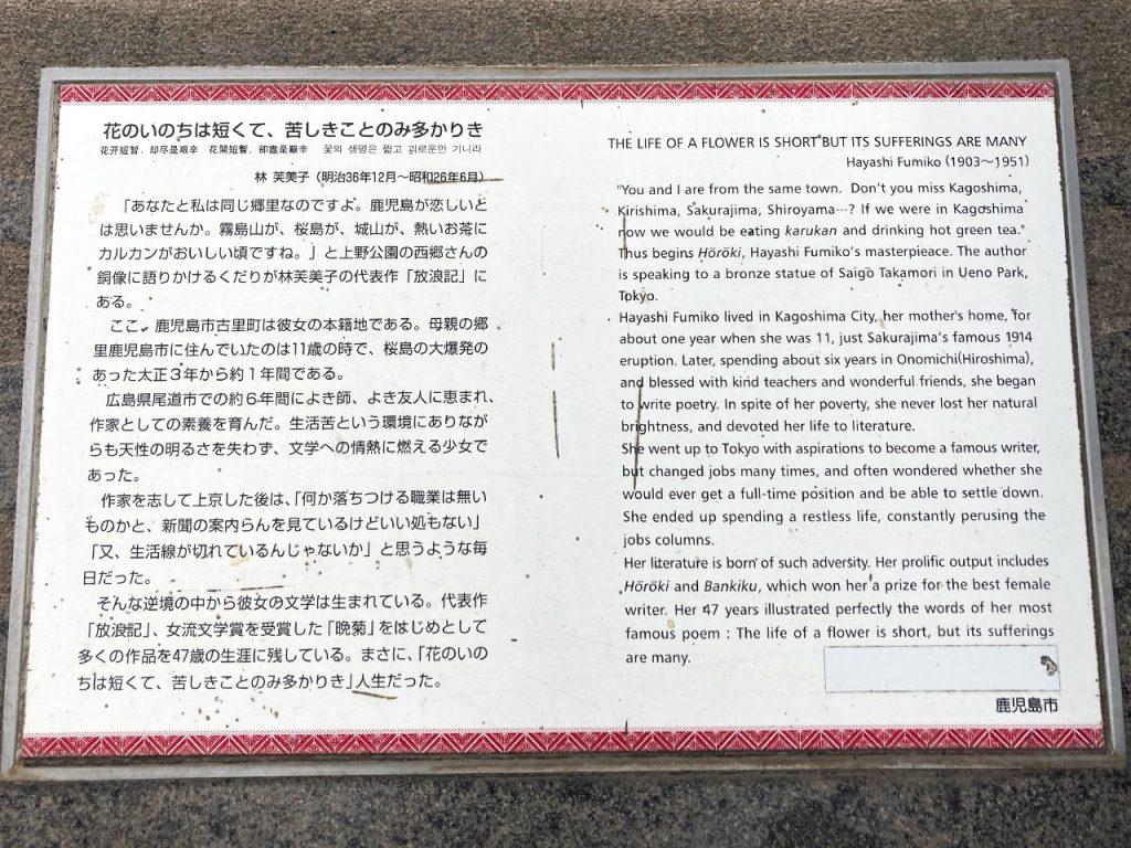 林芙美子の石碑